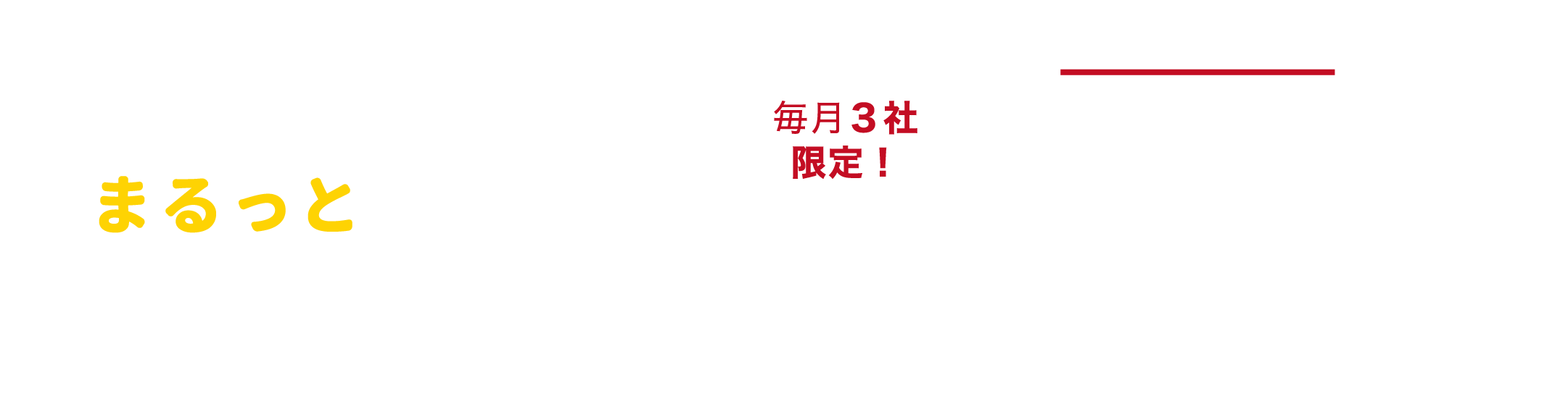 美容業経営まるっとサポート安心パック25,000円/月