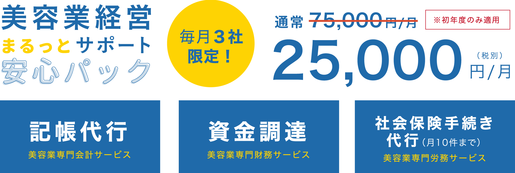 25,000円 / 月